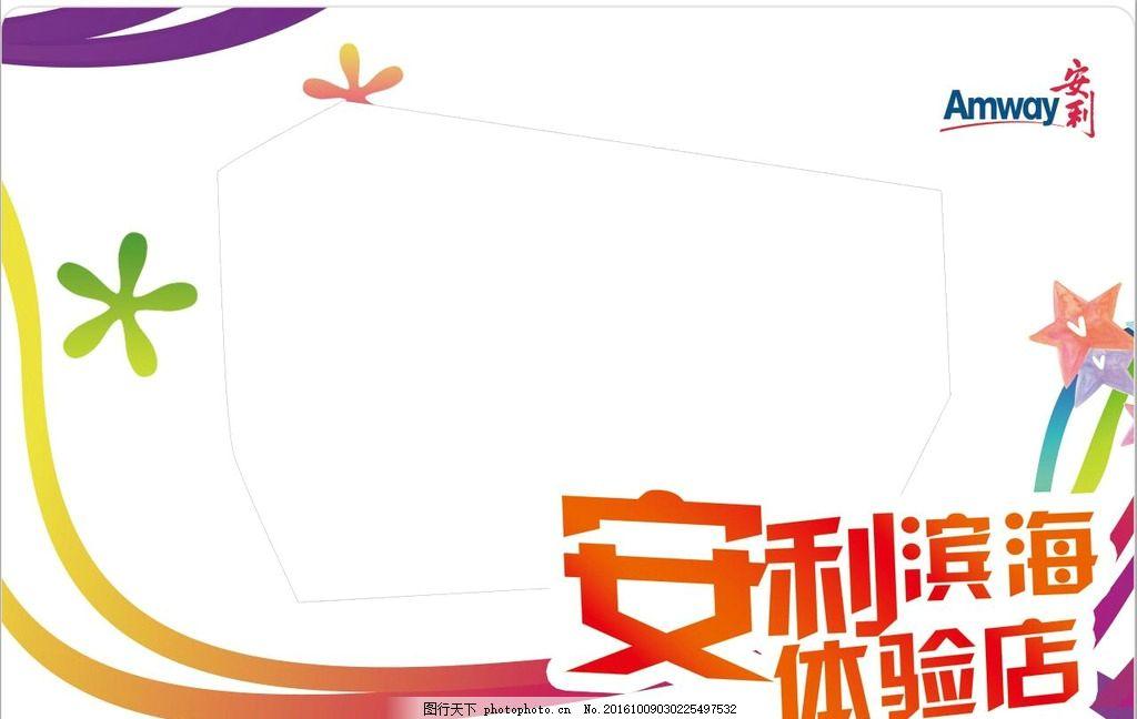 安利拍照板 安利 拍照板 手举牌 异形 开业 设计 广告设计 展板模板