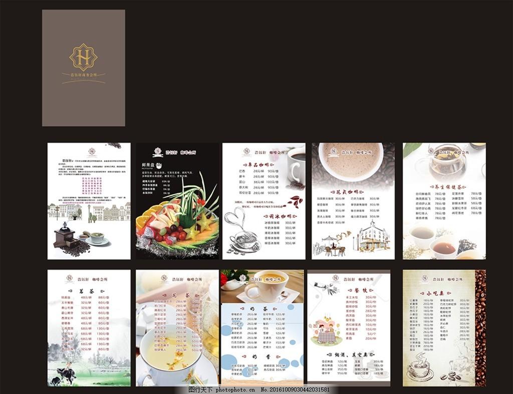 会所 咖啡 菜单 高档菜单 花茶 画册 设计 广告设计 菜单菜谱 cdr