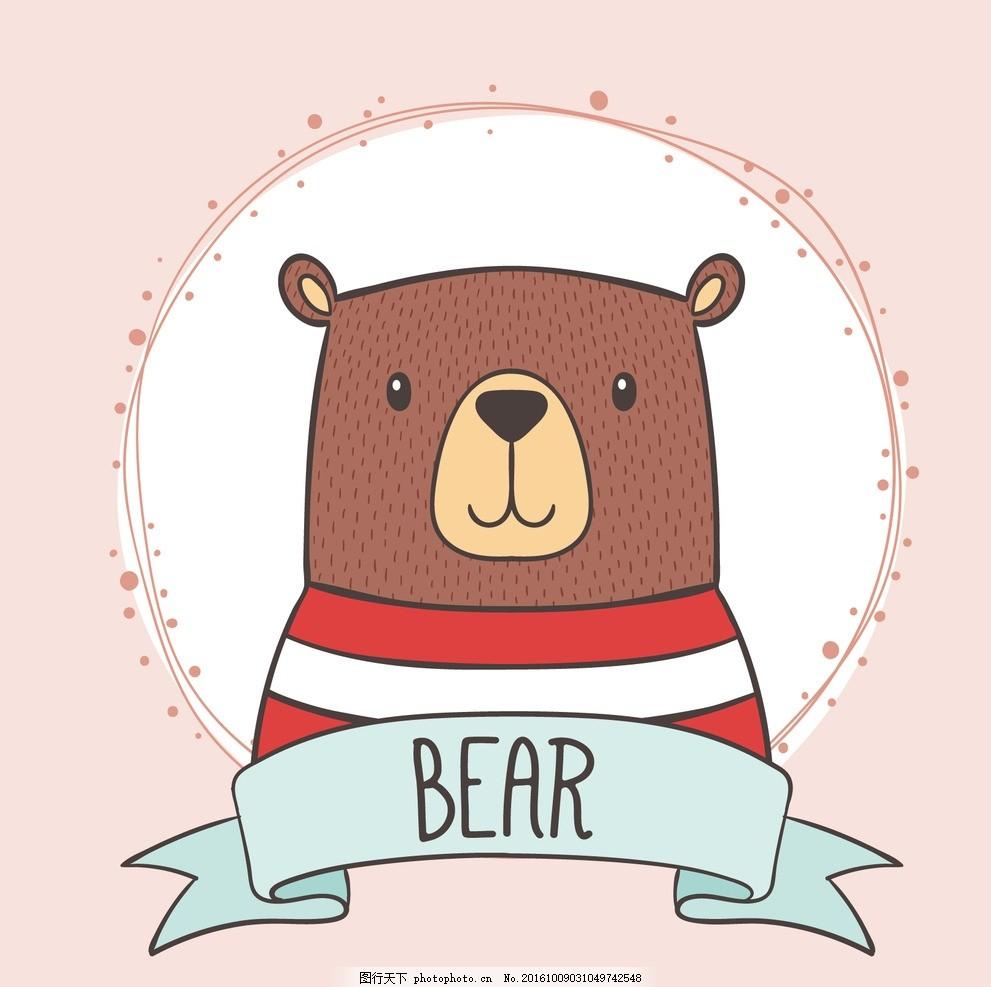 手绘可爱的小熊