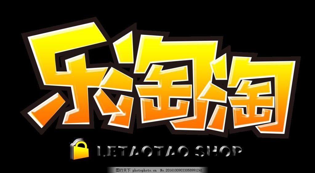 乐淘淘 字体设计 字体 设计 乐淘淘 文字 异形 商标 logo -10 设计