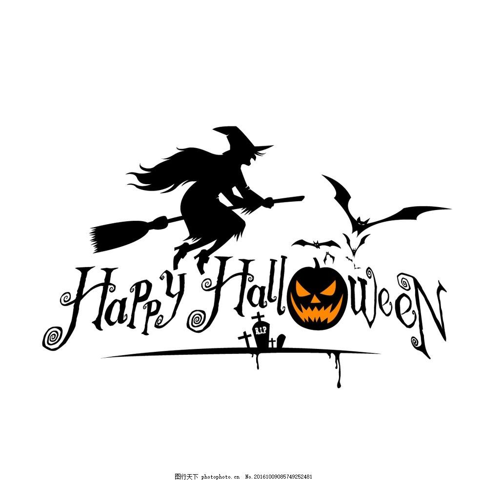 卡通万圣节矢量手绘图 万圣节快乐 鬼节 南瓜 女巫 城堡 蝙蝠