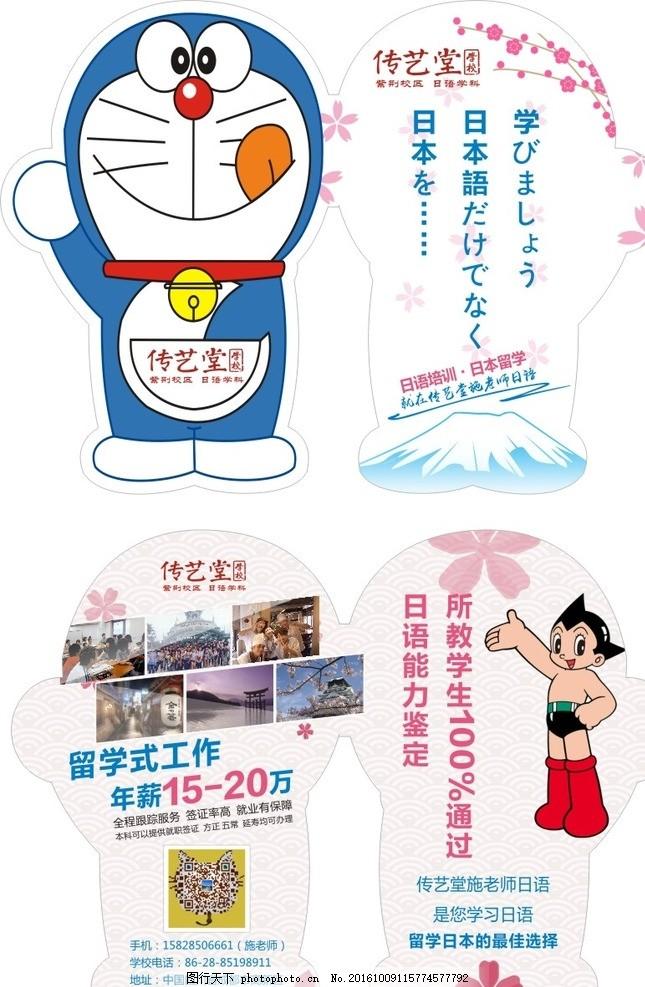 异形卡 日本 日语 卡通 樱花 阿童木 机器猫 卡片 设计 广告设计 名片