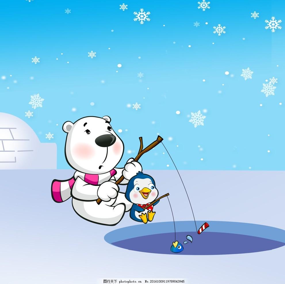 北极熊 卡通 小企鹅 钓鱼 雪花 极地 动漫动画 动漫人物图片