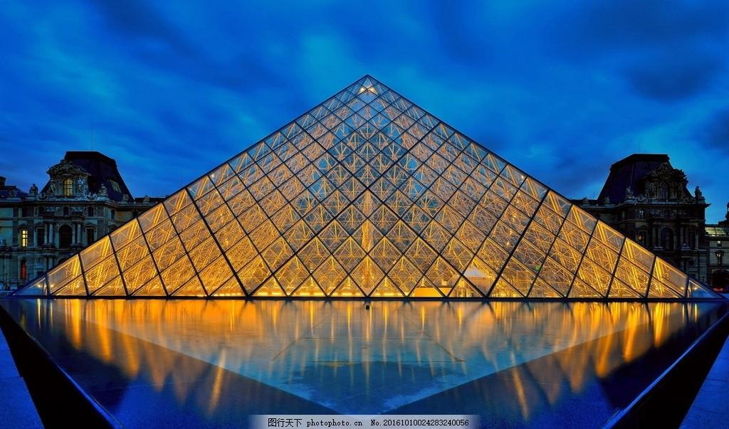 卢浮宫夜景 卢浮宫 法国 摄影 外景 欧式 建筑 国外旅游 旅游摄影