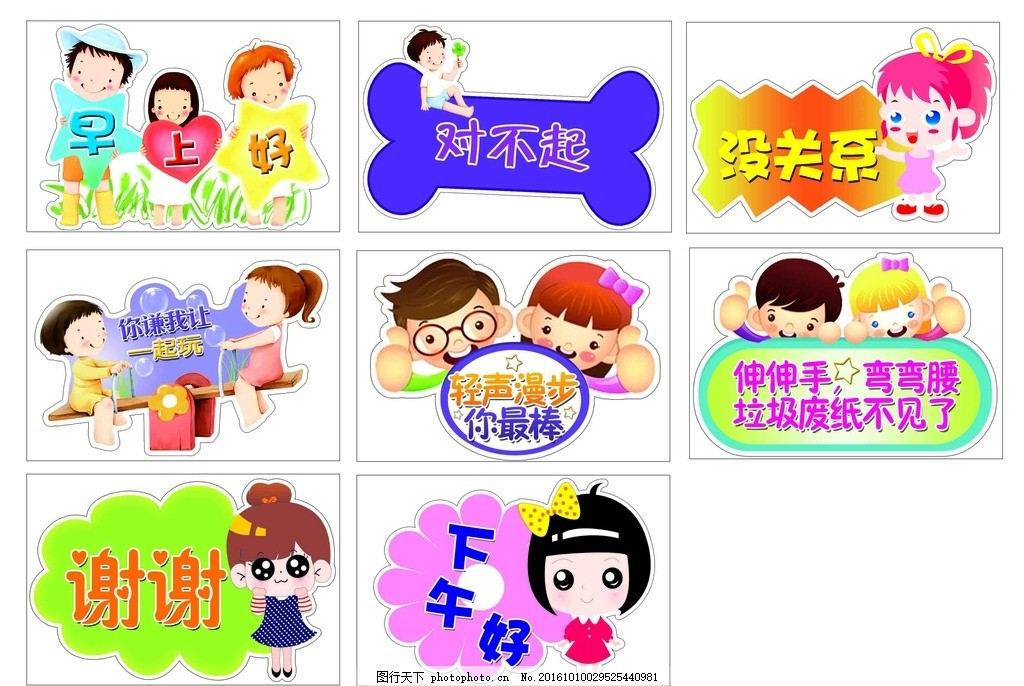 幼儿园文明用语 文明礼仪 卡通 可爱 墙贴