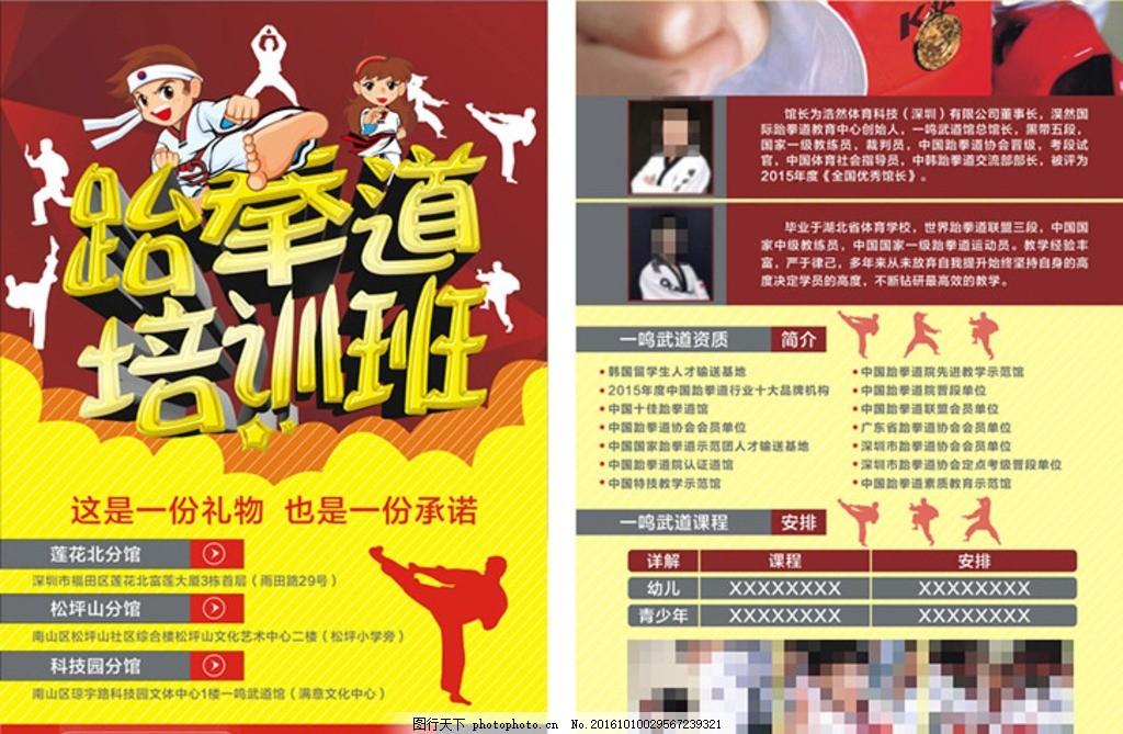 跆拳海报 跆拳道传单 跆拳道单页 宣传单页 开业单页 开业彩页 跆拳道