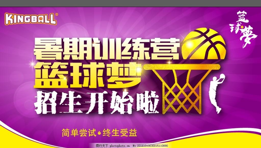 篮球招生 海报 篮球班 篮球班招生 篮球培训班 篮球社招新 篮球培训