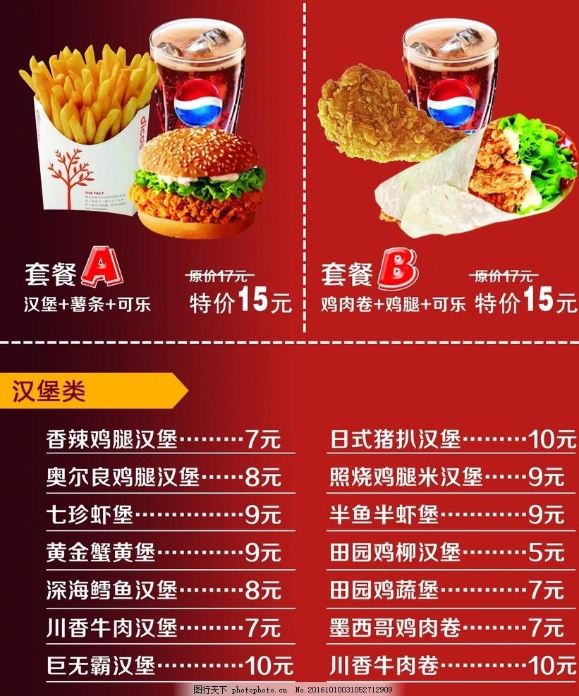 肯德基价目表 肯德基 价目表 薯条 可乐 汉堡 设计 广告设计 其他 100