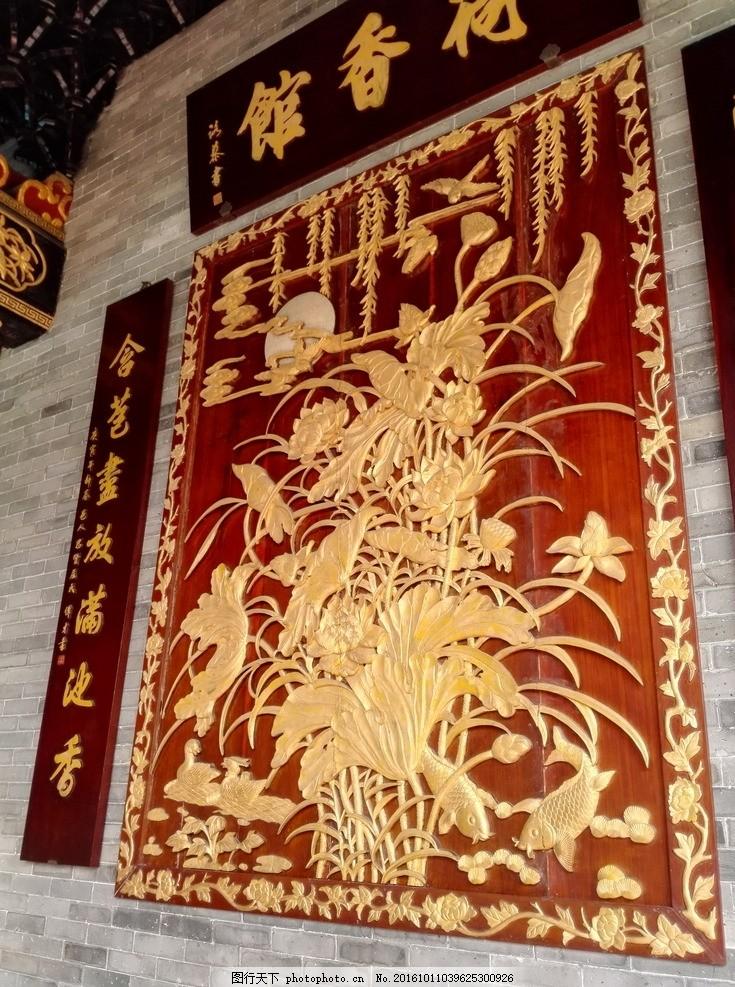 传统文化 文化艺术 山西木雕 广东木雕 传统 文化 信仰 古建筑 徽派