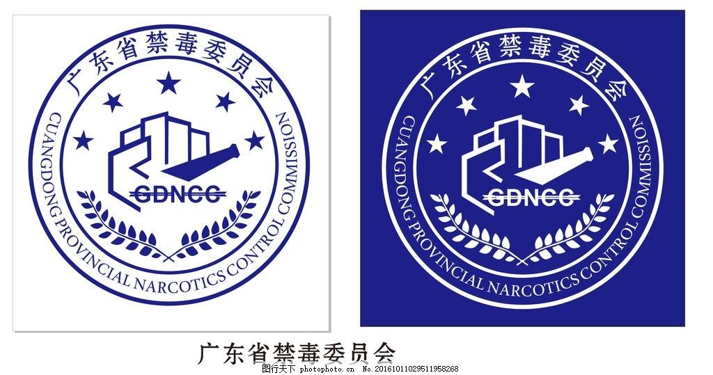设计图库 广告设计 设计案例  广东省禁毒 禁毒logo 禁毒 logo 广东