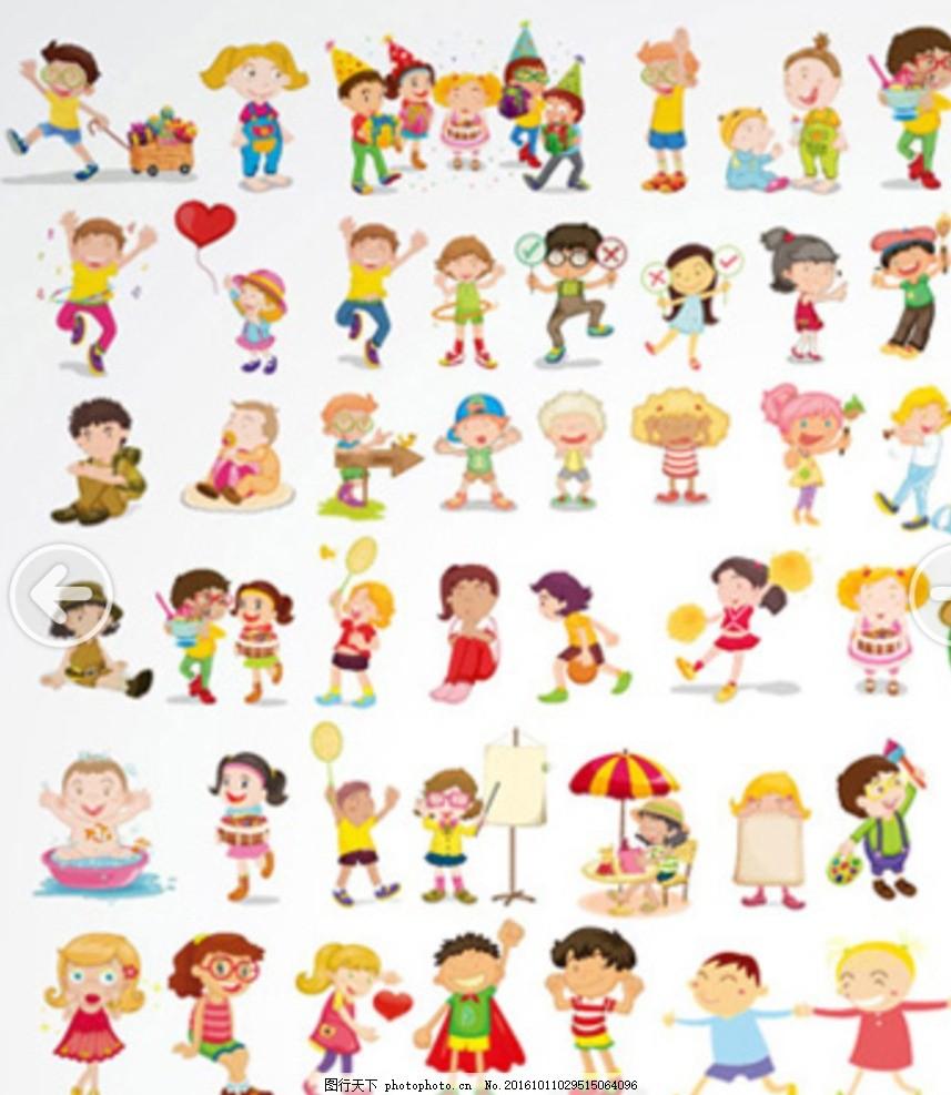 卡通小孩 人物 小朋友 儿童 运动 游戏 超人 仙人掌 爱心 矢量图