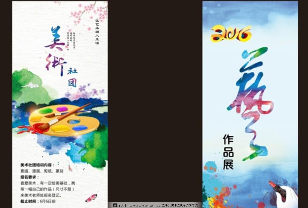 文化节艺术宣传海报
