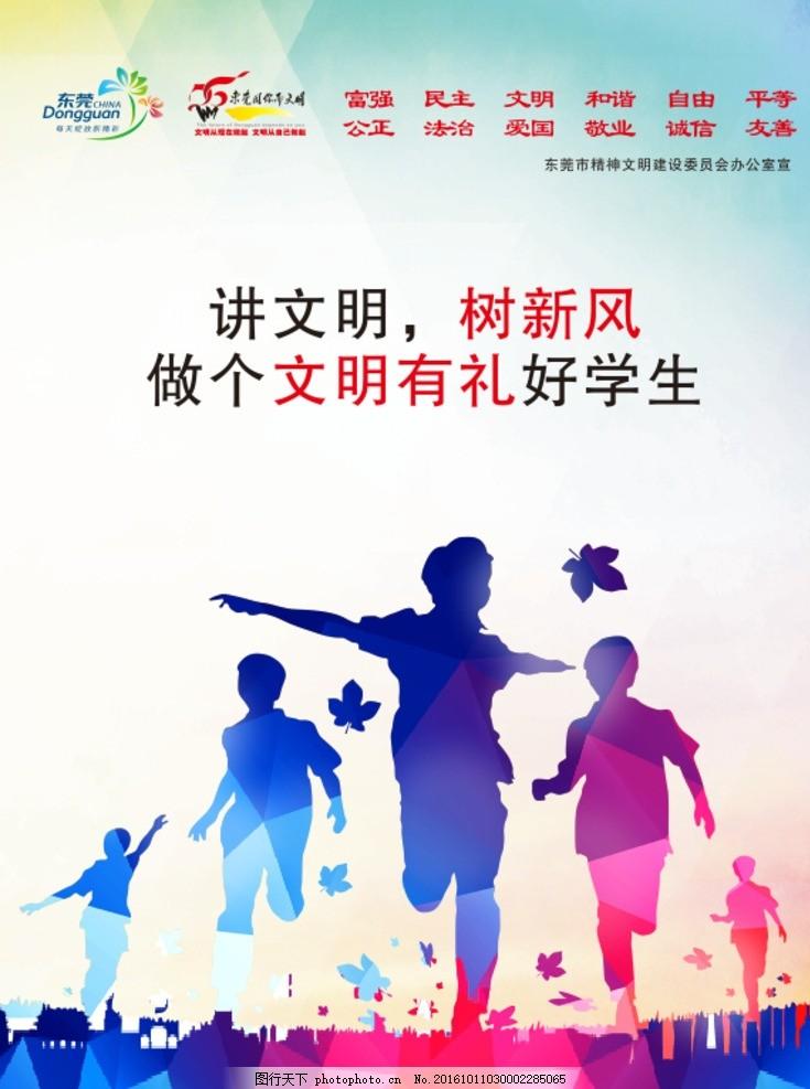 文明公约 文明礼貌 讲文明活动 宣传标语 企业标语 学校标语 公益广告图片