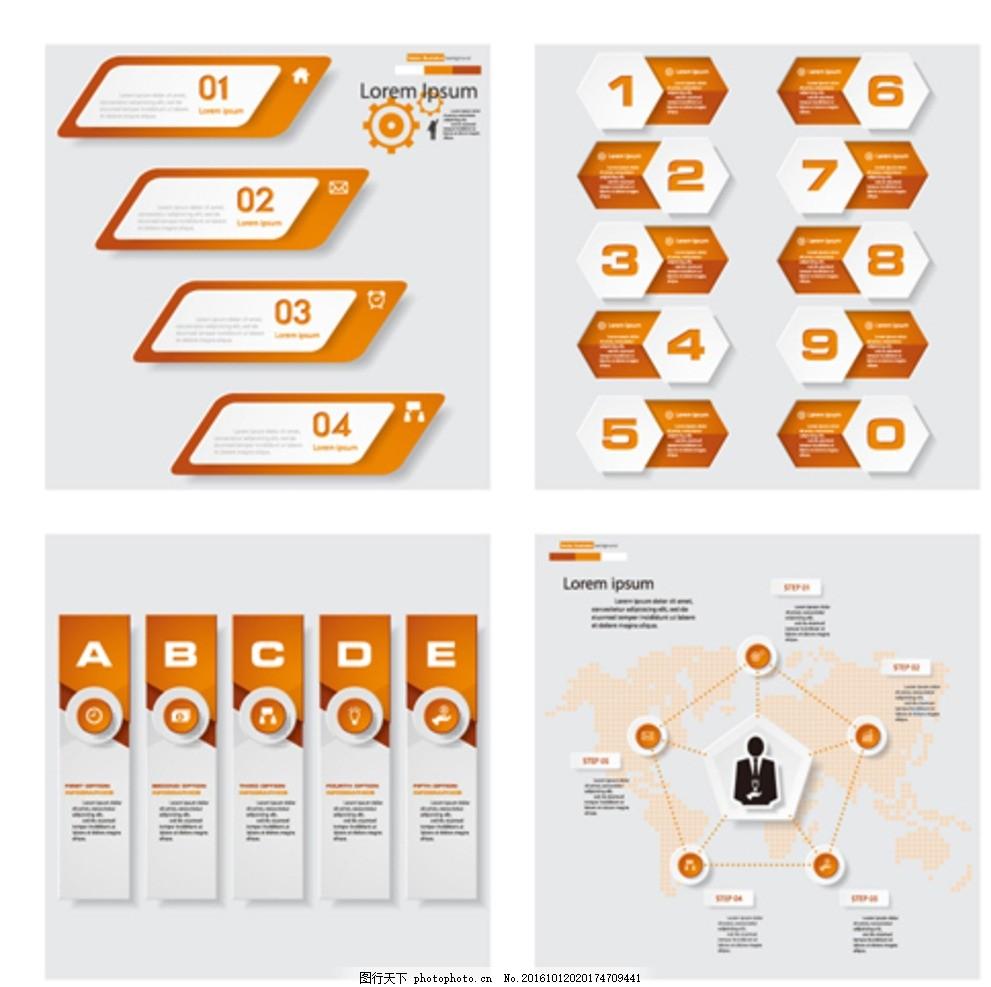 设计素材 创意设计 信息图表 流程图表 潮流 时尚 橙色 几何 箭头