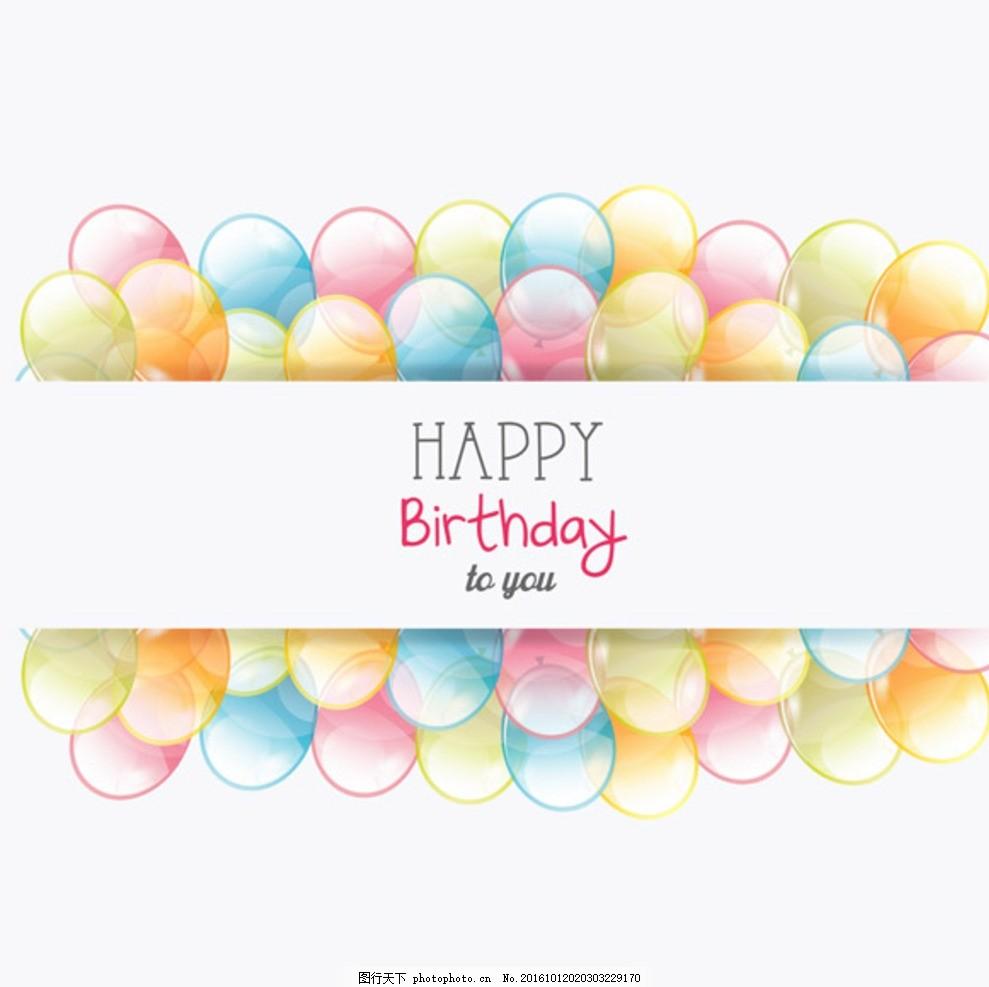 彩色气球 节日庆典 蝴蝶结 丝带 礼物盒 美丽气球 节日气球 其它节