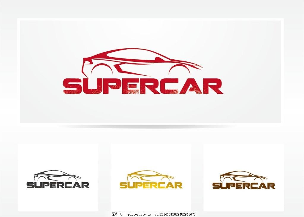 汽车logo 汽车logo 汽车标志 驾校logo 汽修logo 驾校logo 汽车 轿车
