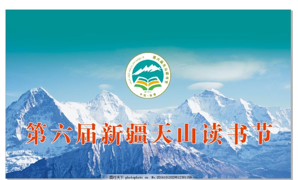 读书节 雪山 天山 读书 风景 标志 设计 广告设计 广告设计 cdr