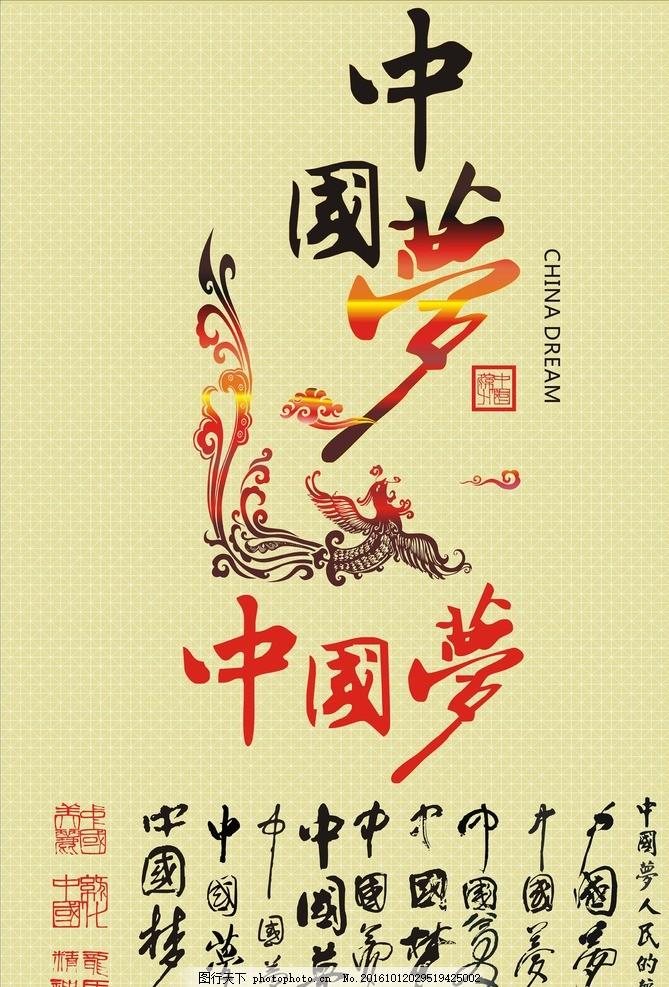 中国梦矢量字体设计