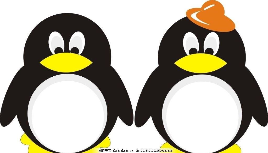 企鹅矢量 动物世界 爱心 卡通 生物世界 野生动物