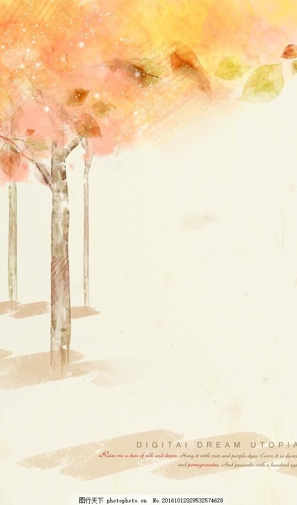 韩国唯美插画 秋季 卡通 插画 水彩 童话世界 梦幻背景 抽象海报 树
