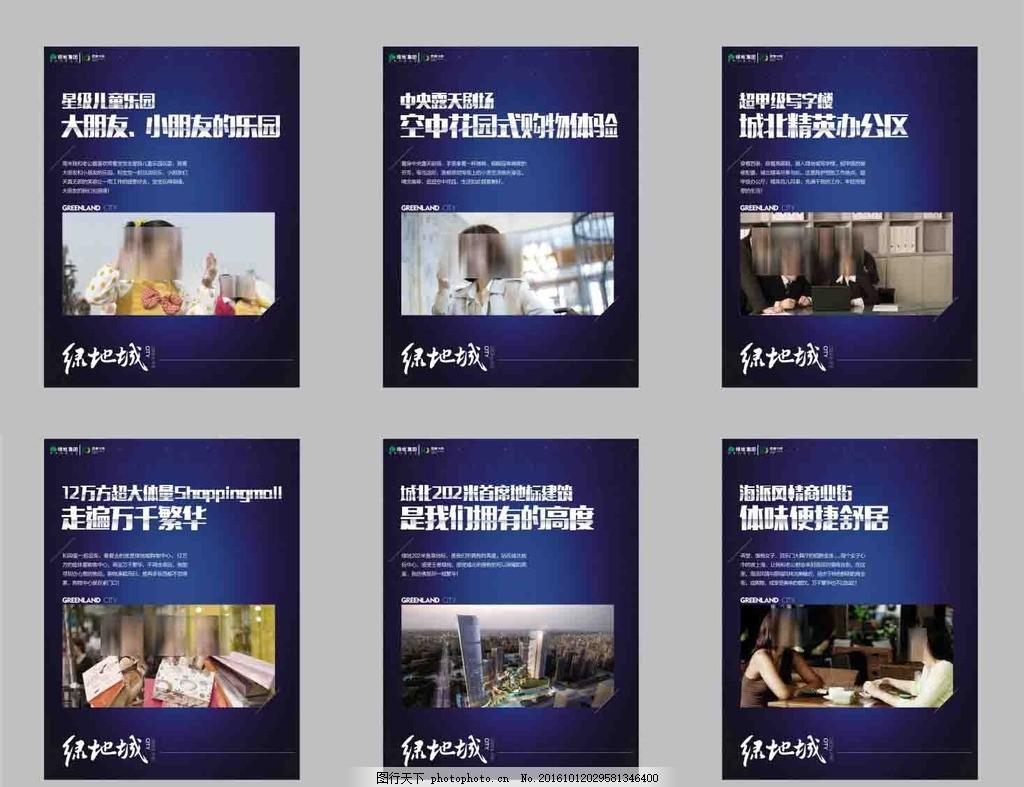 价值展板 展板 展架 绿地城 地产广告 品牌展板 住宅 设计 广告设计