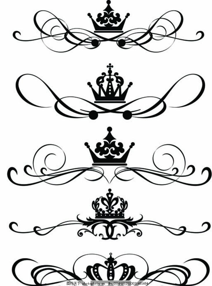 欧式花纹 皇冠 艺术花纹 高档花纹 装饰 边框