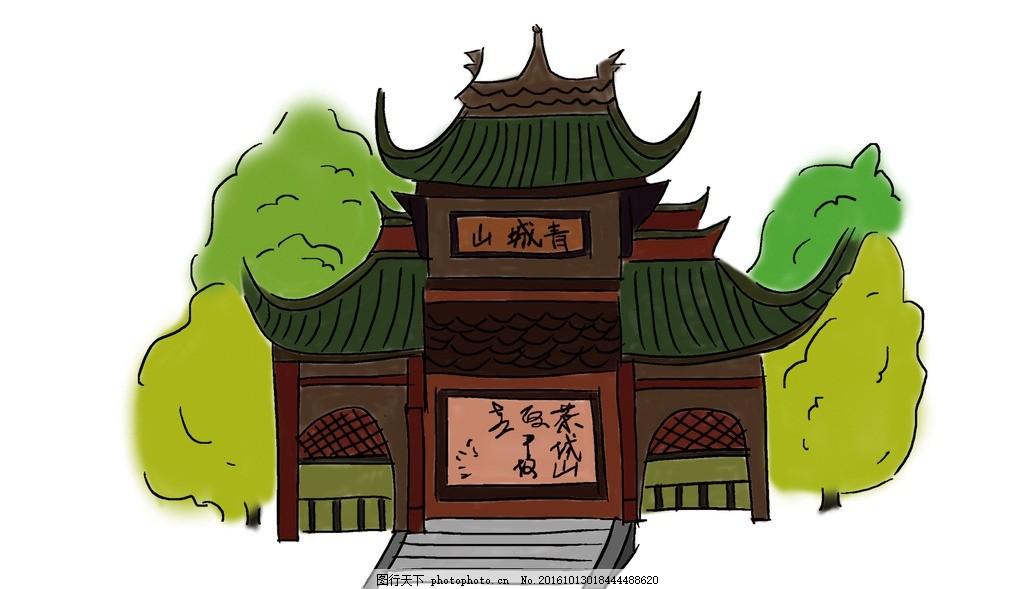 成都青城山 成都 青城山 建筑 山 寺庙 设计 动漫动画 风景漫画 72dpi