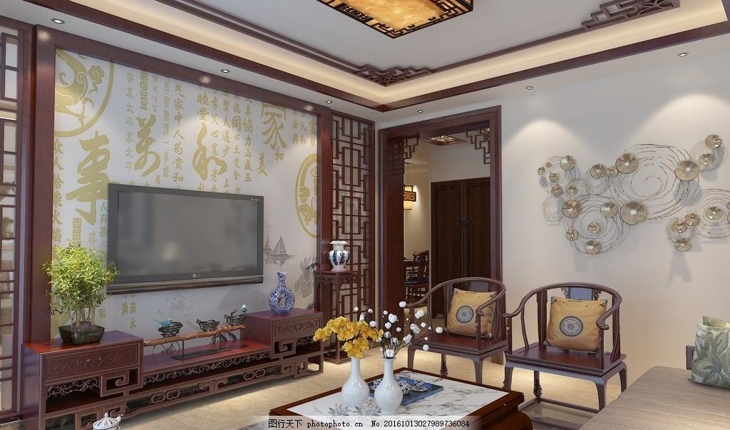 中式客厅效果图 红木家具 电视墙 走廊 吊顶图片