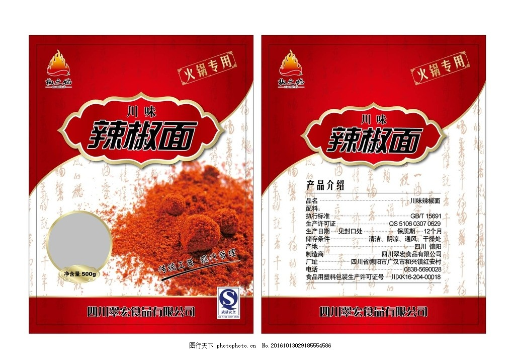 包装 火锅料包装 辣椒面 海报 红色系 设计 广告设计 包装设计 ai