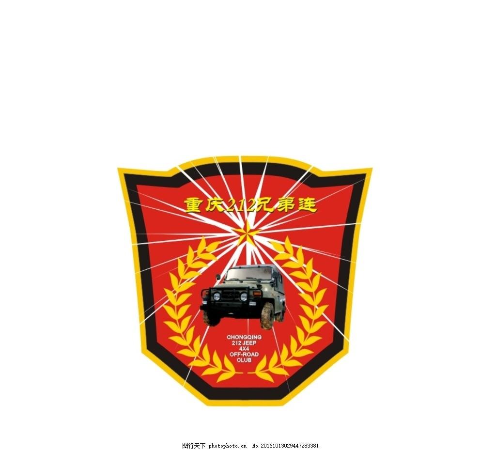车友会logo 车友会 logo 盾牌形 汽车 麦穗 标志 设计 广告设计 logo