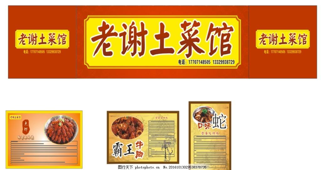 老謝土菜館 土菜館 餐館 門頭 招牌 快餐 設計 廣告設計 廣告設計 cdr