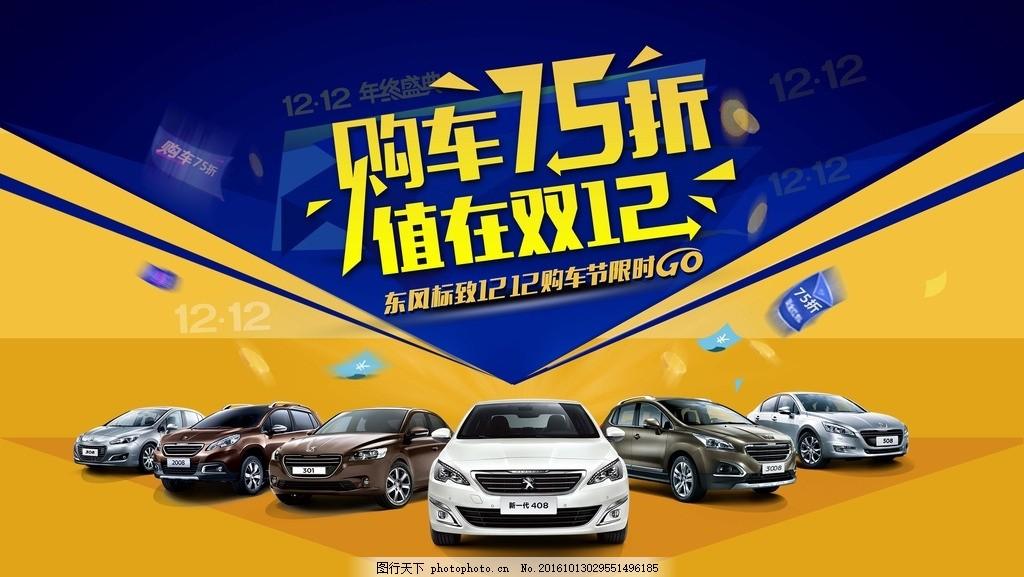 标致汽车双12车展促销活动海报