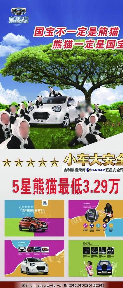 汽车展架 熊猫 展架 汽车 吉利 吉利熊猫 设计 广告设计 广告设计 96