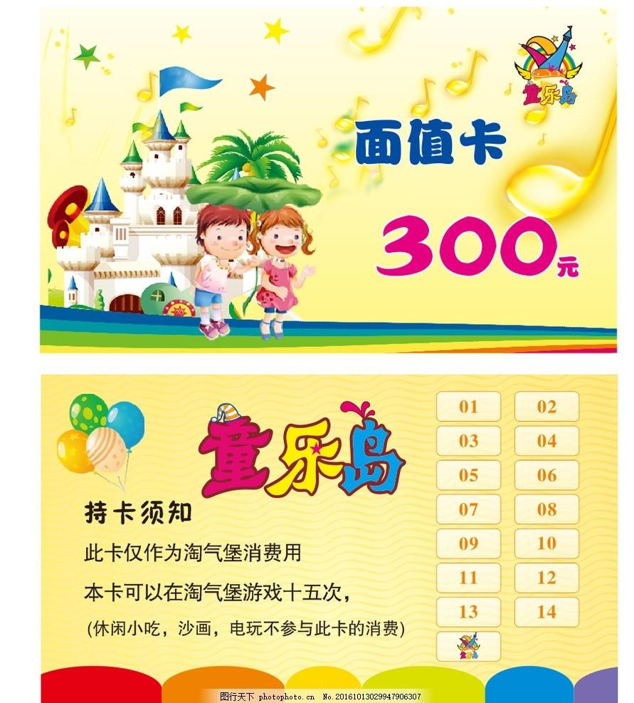 开心玩耍孩子 手绘动漫儿童 幼儿园 奶粉店 孕婴店会员卡 孕婴坊 母婴