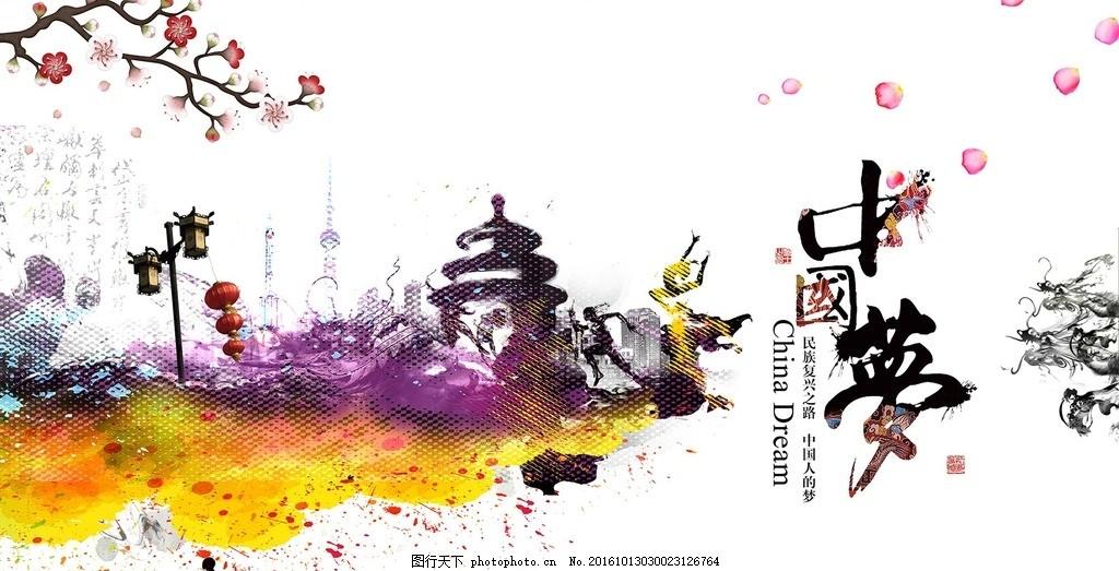 中国风中国梦 中国风 我的中国梦 中国梦模板 中国梦背景 中国梦山水