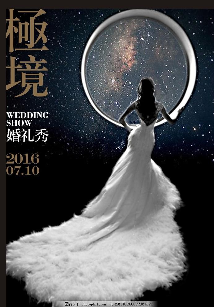 极境 wedding 婚礼秀 婚纱 星空 设计 广告设计 海报设计 cdr