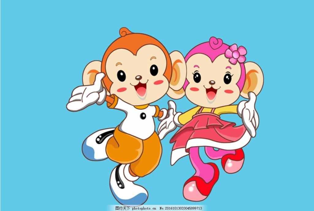 可爱猴子形象 可爱猴子 卡通形象 情侣 欢乐 蓝色 小猴 猴 漫画形象