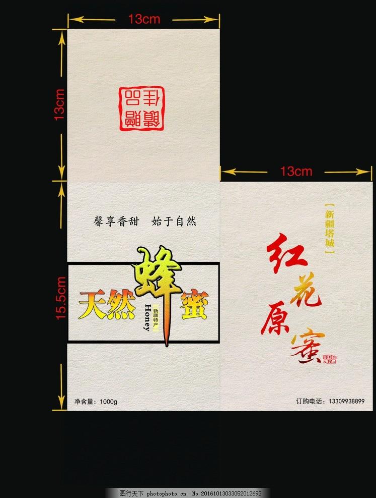 蜂蜜包装盒 红花原蜜 正方形盒子 ps分层 天然蜂蜜 设计 psd分层素材