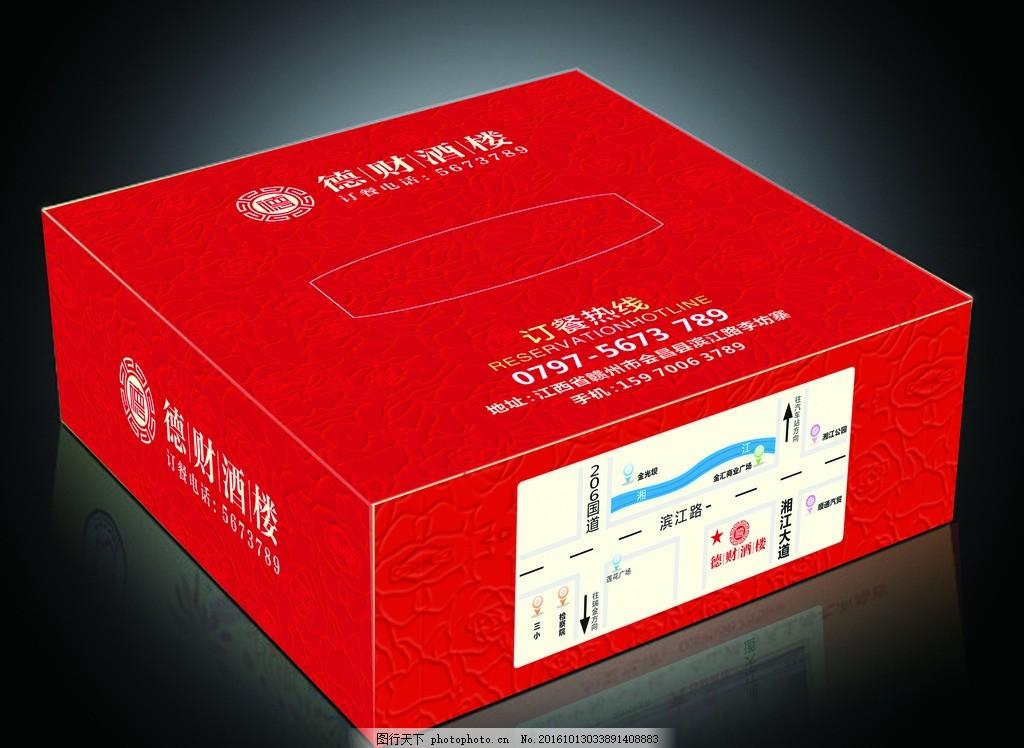 纸巾盒 红色 酒楼纸巾盒 红底 酒楼标志 立体花纹 纸巾盒盒设计 展开