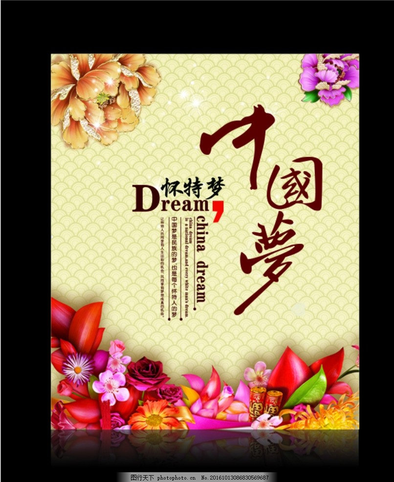 中国梦海报设计 中国梦 我的梦 强军梦 中国梦展板 中国梦海报 中国梦