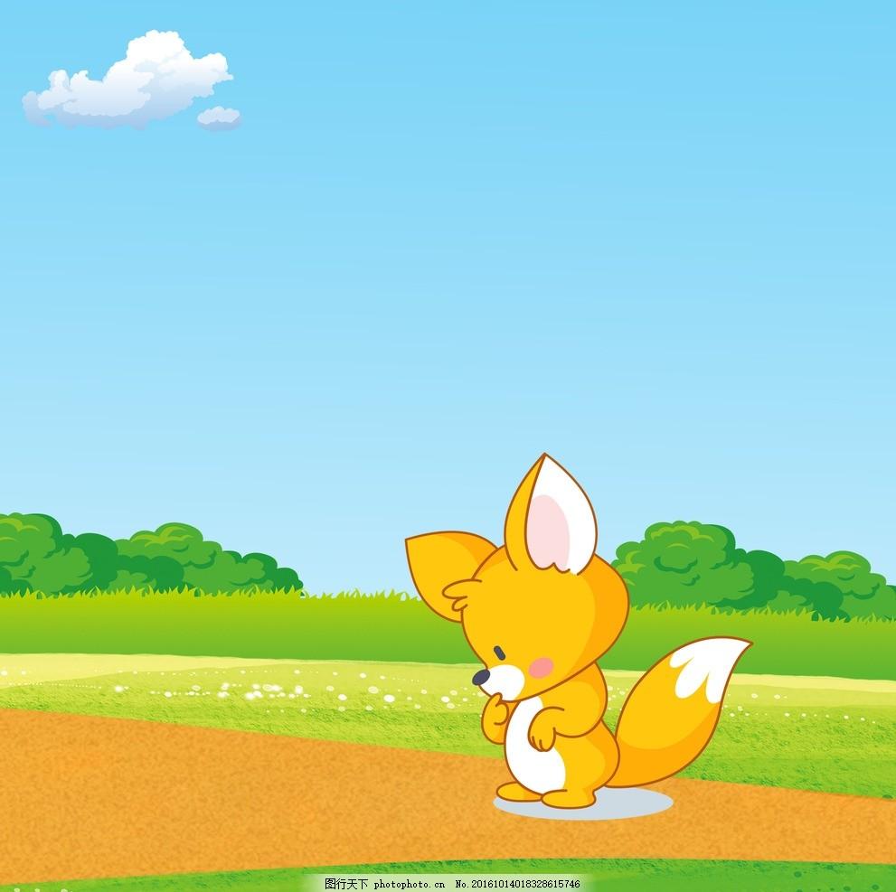 狐狸 卡通 草地 黄土地 树林 蓝天白云 动漫动画