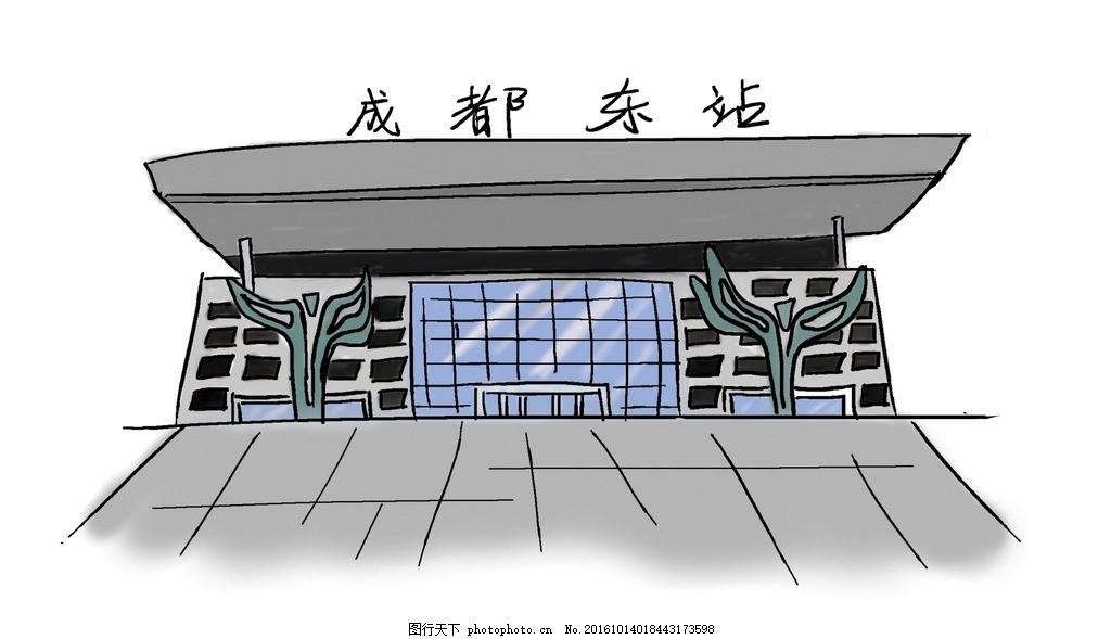 成都东站 手绘 建筑 车站 动漫动画