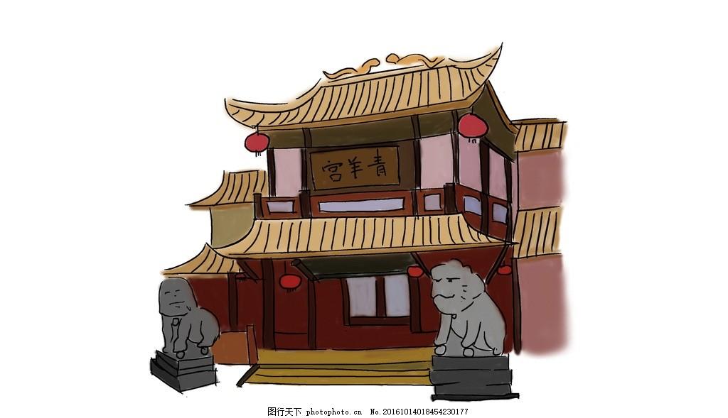 成都青羊宫 手绘 古建筑 房屋 动漫动画