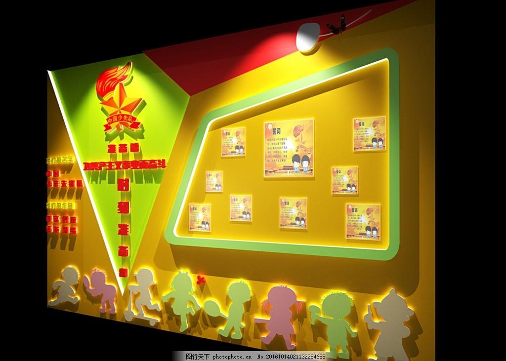 少先队宣传墙 v字型 蝴蝶 孩子 队徽 宣言 边框灯带 设计 3d设计 3d