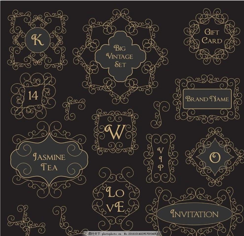 曲线花纹边框设计 复古花纹字母 欧式花纹 花边古典 花纹装饰 花纹卷