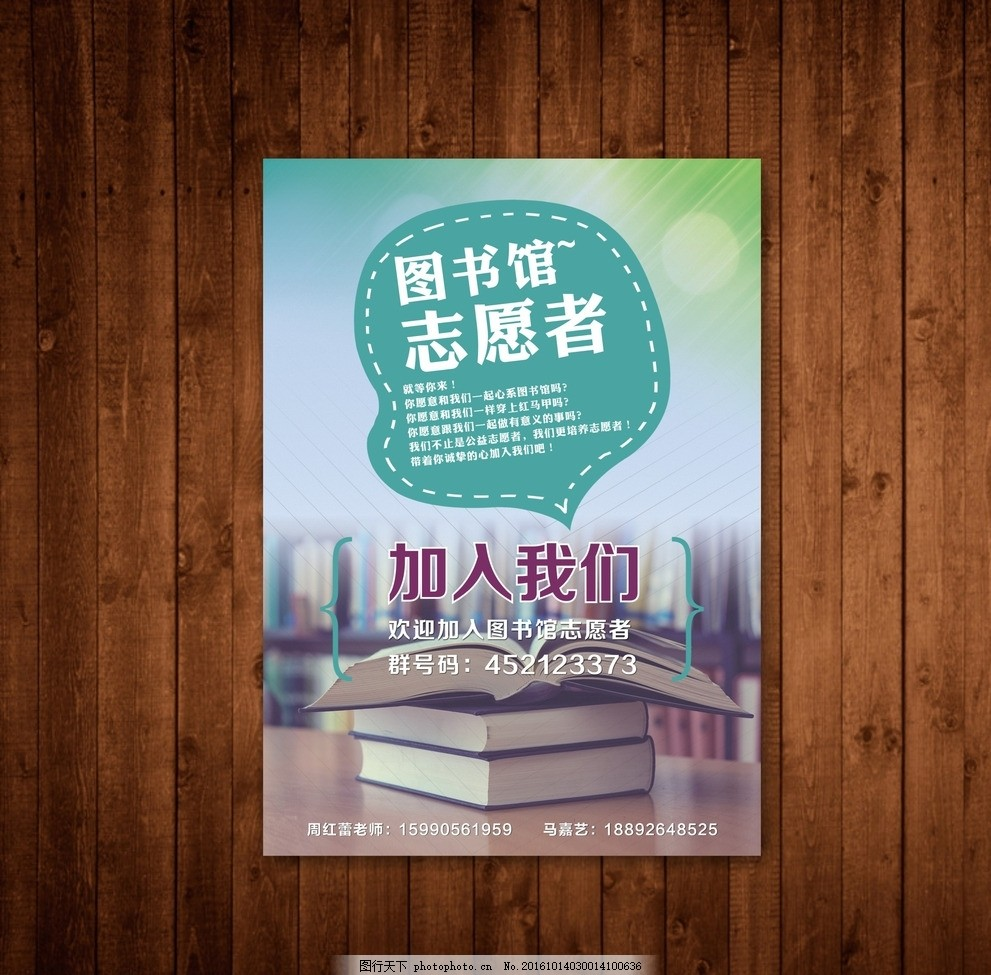 志愿者 海报 图书馆 招新 招聘志愿者