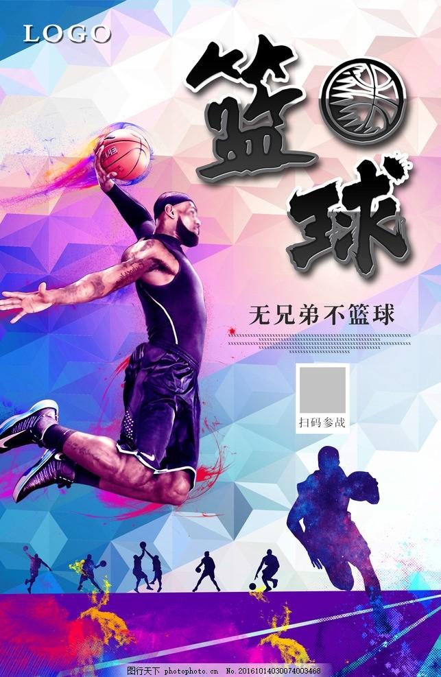 篮球 篮球海报 篮球赛海报 校园篮球比赛 篮球训练 篮球赛 篮球训练营