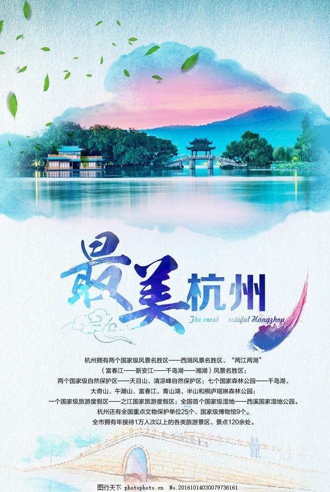 杭州印象 杭州旅游 杭州海报 杭州 杭州西湖 杭州美景 杭州景点 杭州