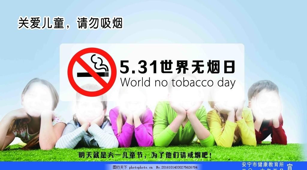 世界无烟日戒烟海报公益广告 世界无烟日 戒烟 海报 儿童节 健康教育