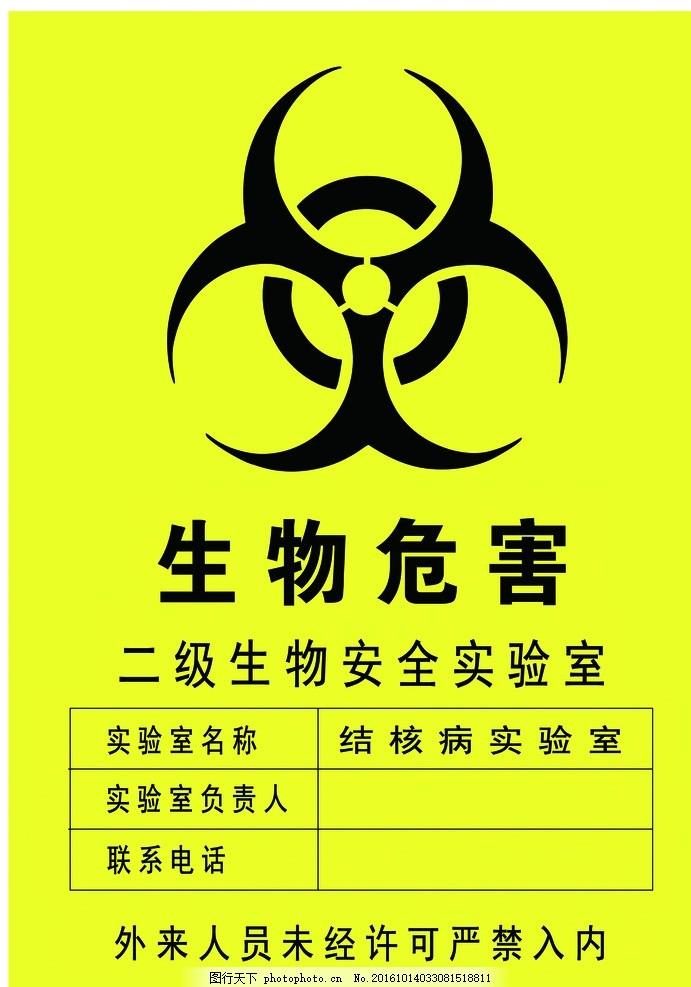 生物危害 二级 安全 实验室